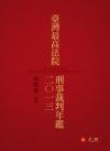 臺灣最高法院刑事裁判年鑑 2013
