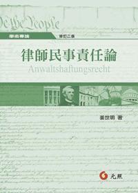 律師民事責任論〈修訂二版〉