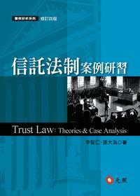 信託法制案例研習〈修訂四版〉
