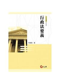 行政法要義(修訂四版)