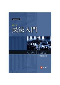 民法入門[修訂11版/2016年9月]