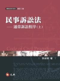民事訴訟法:通常訴訟程序(上)修訂二版