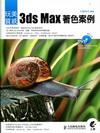 玩美質感-3ds Max著色案例(附光碟)