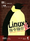 Linux指令隨你查