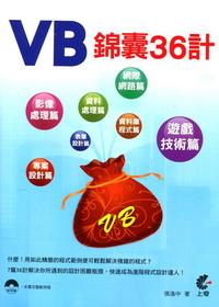 VB錦囊36計[附光碟]