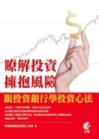 瞭解投資、擁抱風險: 跟投資銀行學投資心法