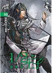 1/2王子新裝版02