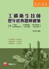 工礦衛生技師歷年經典題庫總彙[2011年2月/4版/1H541001]