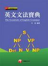 英文文法寶典[2011年9月/3版]