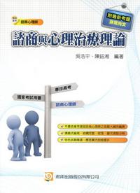 諮商與心理治療理論-諮商心理師(2B45)