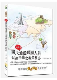 不死背國民旅遊領團人員試題指南之觀念整合(領隊導遊考照教材)2L77