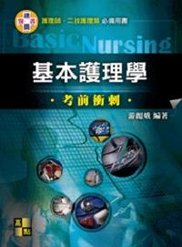 基本護理學與護理行政考前衝刺-護理師.護士/二技護理類