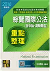 綜覽國際公法(含申論測驗)-高考/三等特考/移民行政/外交特考