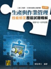 生產與作業管理歷屆試題精解/工業工程師生管技術師(51MC703101)