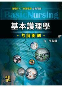 基本護理學考前衝刺 -護理師.二技護理類