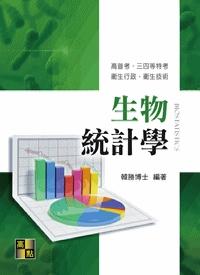 生物統計學 -高普三四等/衛生行政