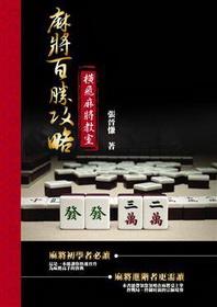 麻將百勝攻略:橫飛麻將教室 (含教戰光碟1片)