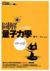 圖解量子力學【2012年新版】