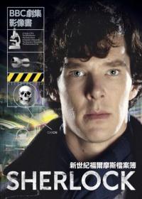 新世紀福爾摩斯檔案簿 Sherlock The Casebook