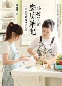 給孩子的廚房筆記-跟著阿芳媽媽學做菜
