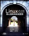 Linux 0.01核心剖析與系統設計