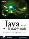 Java 程式設計導論 第九版