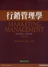 行銷管理學(101/6 14版)