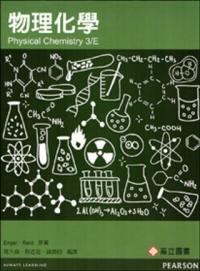 物理化學[2版/2014年1月](Engel & Reid: Physical Chemistry 3/E)