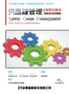 供應鏈管理:從願景到實現-策略與流程觀點[2015-08/第3版/附1光碟]
