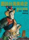 圖說台灣美術史II:渡台讚歌(荷西?.明清篇)