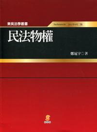 民法物權〈精〉─教科書系列