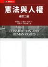 憲法與人權(2011年10月修訂二版/2EA15)