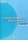 民事證據法實例研習(二)暨判決評釋[2011年11月/修訂2版/2EB15]