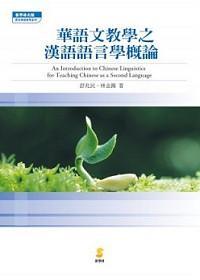 華語文教學之漢語語言學概論 8AD19