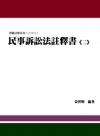 民事訴訟法註釋書(二)