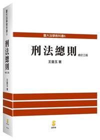 刑法總則[修訂3版/2017年11月]