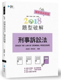刑事訴訟法題型破解 -2018律師/司法官