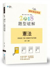 憲法˙題型破解[8版/2018年4月]