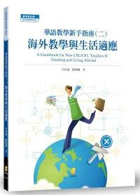 華語教學新手指南(二):海外教學與生活適應 A Guidebook for New CSL/CFL Teachers II: Teaching and Living Abroad