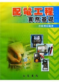 配電工程實務基礎[2013年2月/修訂1版]