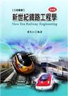 新世紀鐵路工程學 基礎篇