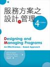 服務方案之設計與管理(第四版)