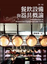 餐飲設備與器具概論[2版/軟精/2018年1月]