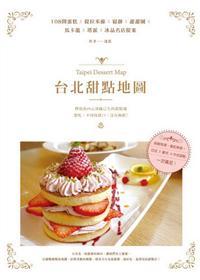 台北甜點地圖:107 間蛋糕X提拉米蘇X鬆餅X甜甜圈X馬卡龍X塔派X冰品名店提案