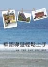 華語導遊輕鬆上手[1版/2012年9月]