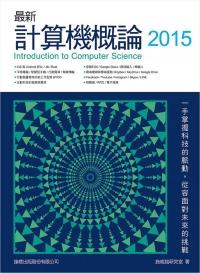 最新計算機概論 2015(全彩) (附CD)