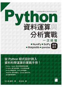 Python 資料運算與分析實戰