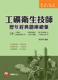 工礦衛生技師歷年經典題庫總彙