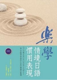 樂學情境日語慣用表現(16K書+1MP3)