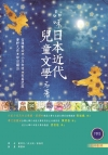 品味日本近代兒童文學名著【日中對照】(25K彩色軟皮精裝+1朗讀MP3)